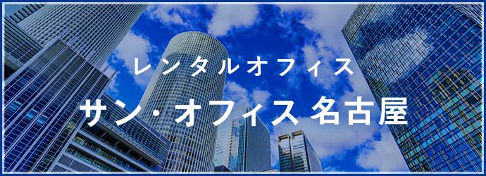 レンタルオフィス サン・オフィス名古屋